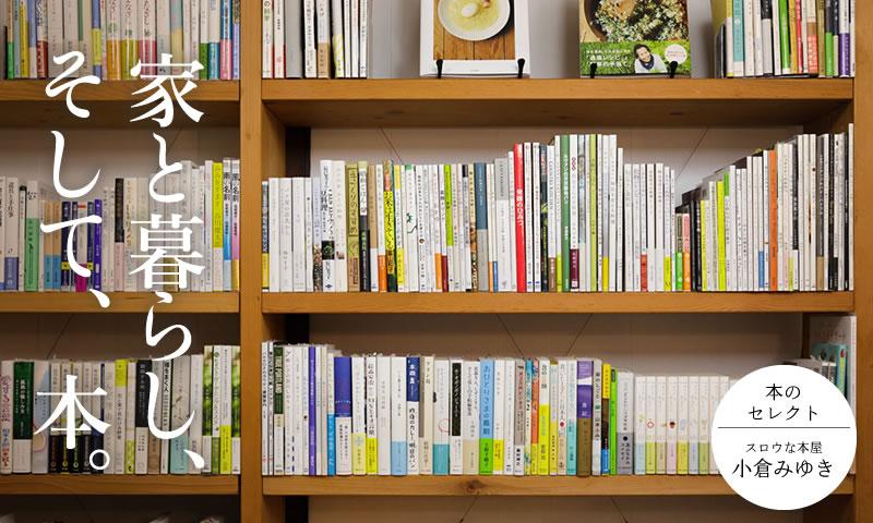 『家と暮らし、そして、本。』本のセレクト スロウな本屋 小倉みゆき